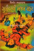 Gulliverni Ajab Safar