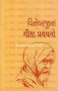 Vinobajina Gita Pravachano