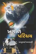 Khagol Parichay