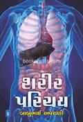 Sharir Parichay