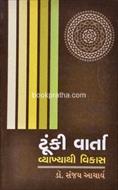 Tunki Varta : Vyakhyathi Vikas