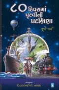 80 Divasma Pruthvini Pradakshina