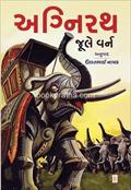 Agnirath
