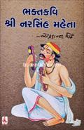 Bhaktkavi Shri Narsinh Mehta