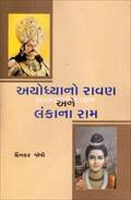 Ayodhyano Ravan Ane Lankana Ram