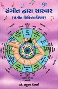 Sangit Dwara Sarvaar