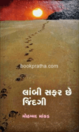 Lambi Safar Chhe Jindagi