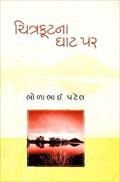 Chitrakutna Ghat Par