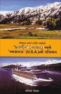 Kashmir (Bharat) Ane Alaska (USA) No Parichay