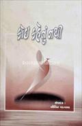 Koi Kahetu Nathi