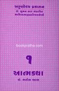 Atmkatha (Sahitya Svaroop Parichay Shreni)