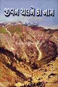 Jivan Chalane Ka Naam