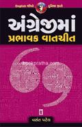 Angrejima Prabhavak Vaatchit