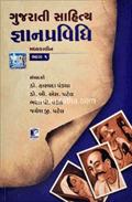 Gujarati Sahitya Gnanpravidhi Vol.1 to 3 set