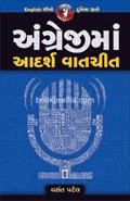Angrejima Adarsh Vaatchit
