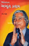 Bharatratna Abdul Kalam