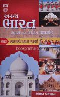 Ananya Bharat : Pravas ane Paryatan Pathdarshan