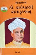 Bharatratna Dr Sarvepalli Radhakrishnan