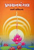 Pravachan Mangal