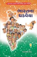 Bharatna Ghadvaiya