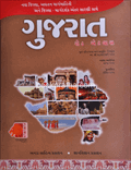 Gujarat Road Atlas ~ Gujarati