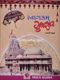 Svagatam Gujarat