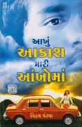 Aakhu Akash Mari Aankhoma