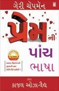 Premni panch bhasha