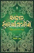 Amar Hasyanibandho