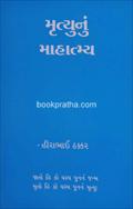 Mrutyunu Mahatmya