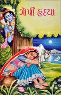 Gopi Hradaya ~ Heart of Gopi
