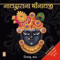 Nathdwarana Shrinathji