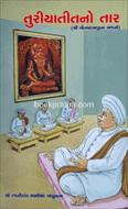 Turiyatitno Taar (Shri Pritamdasjina Bhajano)