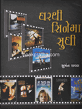 Gharthi Cinema Sudhi