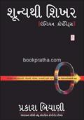 Shoonyathi Shikhar