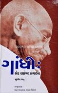 Gandhi : Ek Asambhav Sambhavana