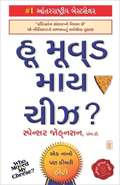 Who Moved My Cheese? ~ Gujarati