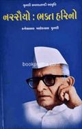 Narsaiyo : Bhakt Harino