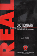 Real Dictionary : English - English - Gujarati