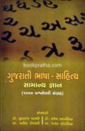 Gujarati Bhasha - Samanya Gnan (1000 Prashnottari Sangrah)