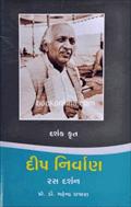 Darshak Krut Deep Nirvan Ras Darshan
