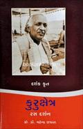 Darshak Krut Kurukshetra Ras Darshan