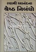 Swami Ananad Na Shreshth Nibandho