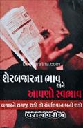 Sherbajarna Bhav Ane Aapano Swabhav