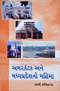 Amarkantak ane Madhyapradeshno Mahima