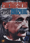 Einstein ane Sapekshvaad