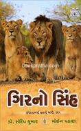 Gir No Sinh