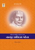 Nanji Kalidas Mehta
