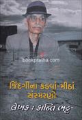 Jindagina Kadava - Mitha Sansmarano