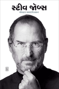 Steve Jobs : Exclusive Biography
